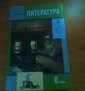 Учебник по литературе 6 класс 2-ая часть