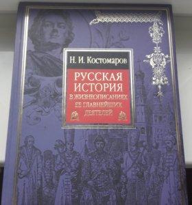 Русская история по Н.И Костомарову