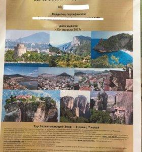 Сертификат на двоих в Грецию