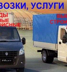 перевозка грузов, вывоз строительного мусора