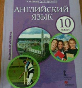 Учебник английского языка 10 класс