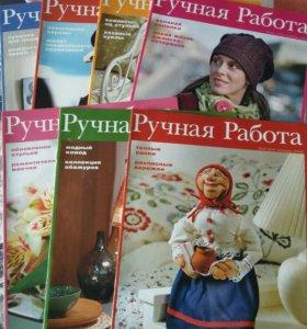 """Журнал """"Ручная работа"""""""