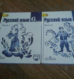 Учебник по русскому языку,6 класс