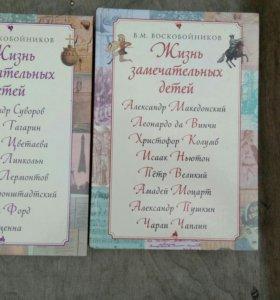 Книги для детей от 7 лет Жизнь замечательных детей