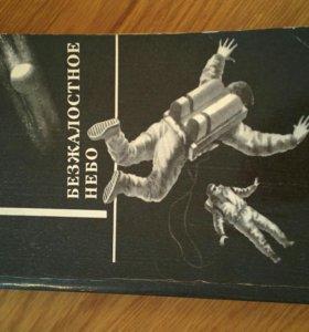 """Сборник рассказов """"Безжалостное небо"""" 1988"""