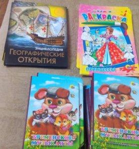 Новые книги для детей