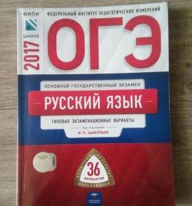 Новый ОГЭ по русскому языку.