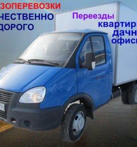 перевозка грузов, переезды, грузчики