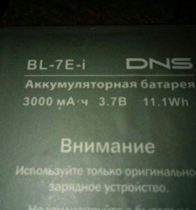 Телефон dns s4003 на запчасти.