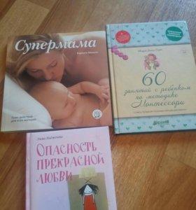 Книги для мамы новые