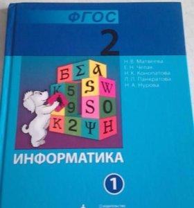 Учебники по ИКТ 2 класс 2 части