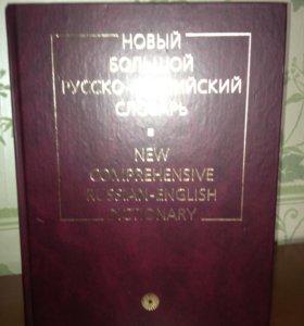 Новый большой русско - английский словарь