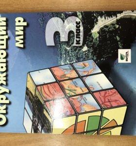 Новый учебник окружающего мира 3 класс