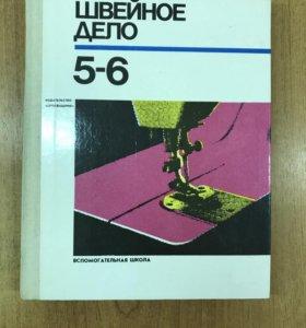Новый учебник швейное дело 5 – 6 класс