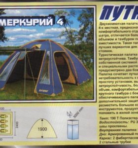 Палатка Путник Меркурий 4