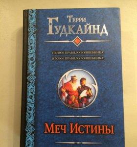 "Книга ""Меч Истины"" Терри Гудкайнд"