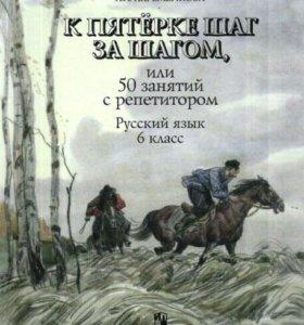 Книга для подтягивания по русскому языку