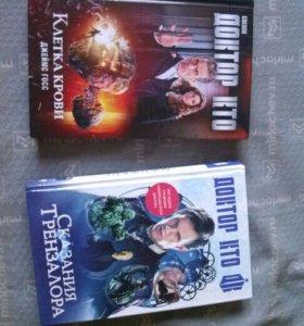 """Комплект книг вселенной """"Доктор Кто"""""""