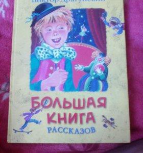 """Виктор Драгунский - """"Большая книга рассказов"""""""