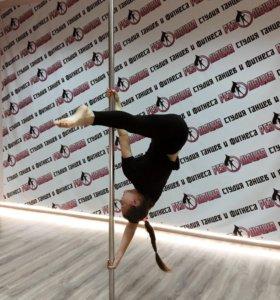 Тренер по танцам/растяжке/pole-dance exotic