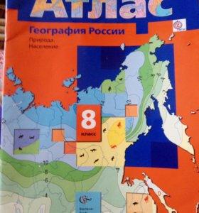 Атлас по географии
