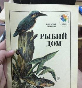 Книга рыбий дом