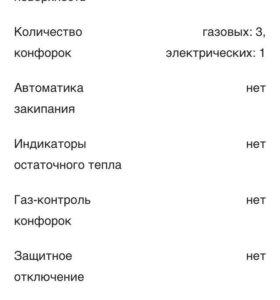 Плита Дарина КМ 341323