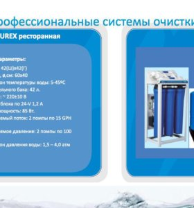 Распродажа новых систем очистки воды