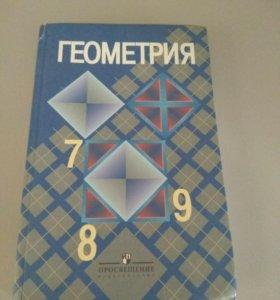 Учебник по геометрии 7-9
