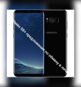 Обмен Samsung S8+