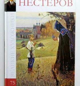 Книга Великие художники Нестеров