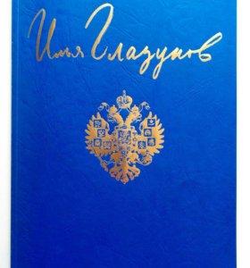 Книга Илья Глазунов