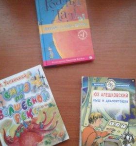 Детские новые книги