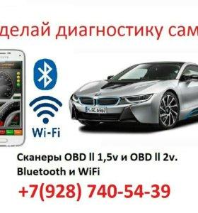 Диагностика авто с телефона (Подходит на Приору)
