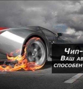 Чип тюнинг форд фокус 3 1.6