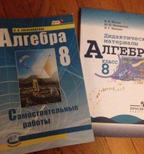 Алгебра 8класс