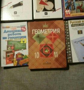 Учебники 10 -11 класс