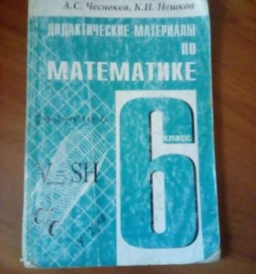 Дидактический материал по математике за 6 класс