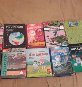Учебники 6-7 класс