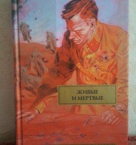 Книга живые и мертвые