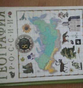 Учебник по географии за 8-9 класс