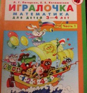 Книжка с заданиями по математике для детей 3-4 лет