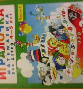 Учебник-тетрадь по математике для детей 4-5 лет