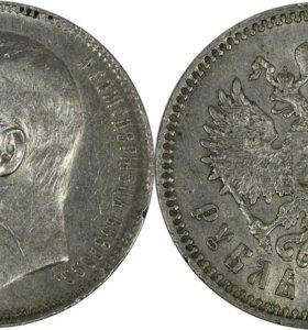 Рубль Николая 2