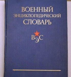 Военный энциклопедический словарь 1984