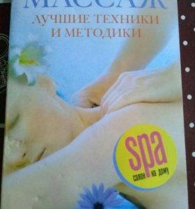 """КНИГА """"Массаж лучшие техники и методики"""""""