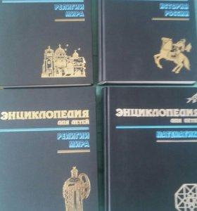 Энциклопедии для детей Аванта