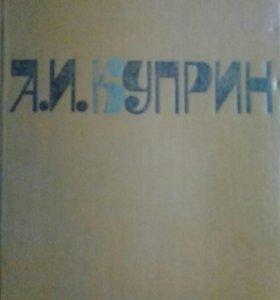 А.И.Куприн .2 тома