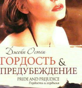 Книга Джейн Остен