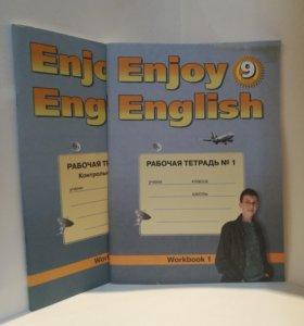 Enjoy English 9класс (рабочая тетрадь, две части)
